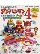 みんなのおともだち!アンパンマンと元気な仲間たち PART4 楽しいおもちゃとこもの (Heart Warming Life Series)
