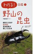 野山の昆虫 捕まえた虫がわかる!昆虫採集が楽しくなる本