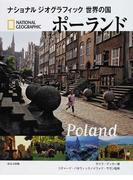 ポーランド (ナショナルジオグラフィック世界の国 NATIONAL GEOGRAPHIC)