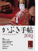かぶき手帖 最新歌舞伎俳優名鑑 松竹歌舞伎検定認定公式テキスト 2010年版 特集「歌舞伎の演技」