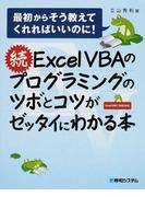 Excel VBAのプログラミングのツボとコツがゼッタイにわかる本 続 (最初からそう教えてくれればいいのに!)