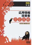 応用情報技術者完全攻略 2010年版 (LICENSE BOOKS)