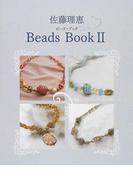 佐藤理恵Beads Book 2