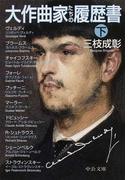 大作曲家たちの履歴書 下 (中公文庫)(中公文庫)