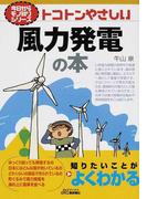 トコトンやさしい風力発電の本