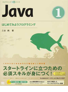 Java 1 はじめてみようプログラミング (プログラミング学習シリーズ)
