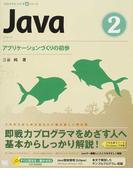 Java 2 アプリケーションづくりの初歩 (プログラミング学習シリーズ)