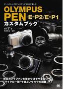OLYMPUS PEN E−P2/E−P1カスタムブック オールドレンズとドレスアップを1台で楽しむ