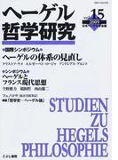 ヘーゲル哲学研究 vol.15(2009) 特集ヘーゲルの体系の見直し