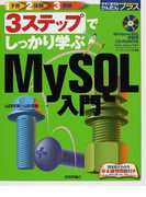3ステップでしっかり学ぶMySQL入門 (今すぐ使えるかんたんプラス)