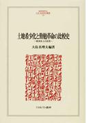 土地希少化と勤勉革命の比較史 経済史上の近世 (MINERVA人文・社会科学叢書)