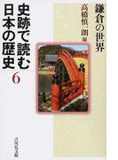 史跡で読む日本の歴史 6 鎌倉の世界