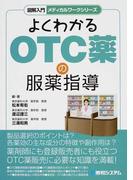よくわかるOTC薬の服薬指導 (図解入門メディカルワークシリーズ)