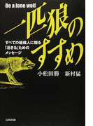 一匹狼のすすめ すべての組織人に贈る「活きる」ためのメッセージ
