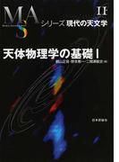 天体物理学の基礎 1 (シリーズ現代の天文学)