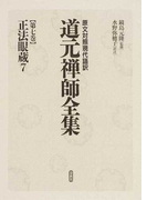 道元禅師全集 原文対照現代語訳 第7巻 正法眼蔵 7