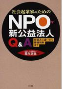 社会起業家のためのNPO・新公益法人Q&A 仕組みの違いから優遇税制まで