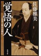 覚悟の人 小栗上野介忠順伝 (角川文庫)(角川文庫)