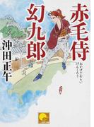 赤毛侍幻九郎 (ベスト時代文庫)(ベスト時代文庫)