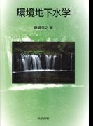 環境地下水学