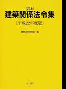 井上建築関係法令集 平成22年度版