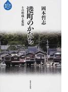 港町のかたち その形成と変容 (水と〈まち〉の物語)