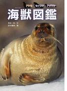 海獣図鑑 アシカ セイウチ アザラシ