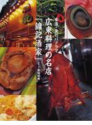 広東料理の名店「鏞記酒家」 香港・食のパノラマ (コロナ・ブックス)(コロナ・ブックス)