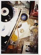 ゼロ年代の音楽 壊れた十年