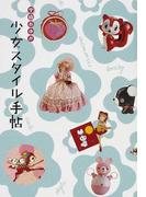少女スタイル手帖 新装版 (らんぷの本 mascot)
