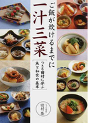 ご飯が炊けるまでに一汁三菜 つきぢ田村に学ぶ魚と和食の基本