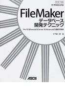 FileMakerデータベース開発テクニック Pro 10 Advanced & Server 10 Advancedの最新活用術 For Windows & Mac 改訂版