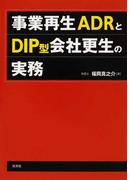 事業再生ADRとDIP型会社更生の実務