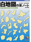 白地図作業ノート 中学受験用 改訂新版