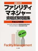 ファシリティマネジャー資格試験問題集 最新4か年 平成22年度版