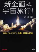 新企画は宇宙旅行! あるビジネスマンの夢と挑戦の記録