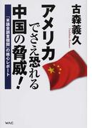 アメリカでさえ恐れる中国の脅威! 「米議会調査機関」の核心レポート