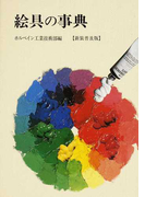 絵具の事典 新装普及版