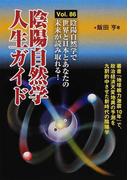 陰陽自然学人生ガイド 2010