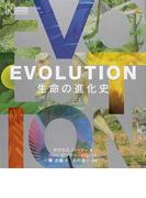 EVOLUTION 生命の進化史