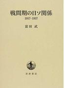 戦間期の日ソ関係 1917−1937
