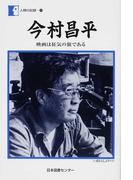 今村昌平 映画は狂気の旅である (人間の記録)