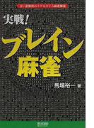 実戦!ブレイン麻雀 言い訳無用のリアルタイム麻雀解説 (マイコミ麻雀BOOKS)