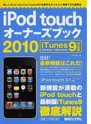 iPod touchオーナーズブック 2010