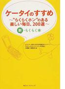 """ケータイのすすめ """"らくらくホン""""のある楽しい毎日、200選 新・らくらく本"""