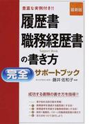 履歴書・職務経歴書の書き方完全サポートブック 豊富な実例付き!! 最新版