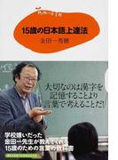 15歳の日本語上達法 (15歳の寺子屋)