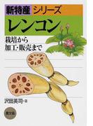 レンコン 栽培から加工・販売まで (新特産シリーズ)