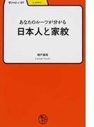 あなたのルーツが分かる/日本人と家紋 (学びやぶっく しゃかい)