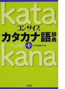 コンサイスカタカナ語辞典 第4版